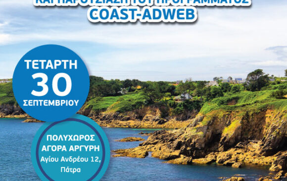 SaveCoast for project COAST-ADWEB | 30.9.2020